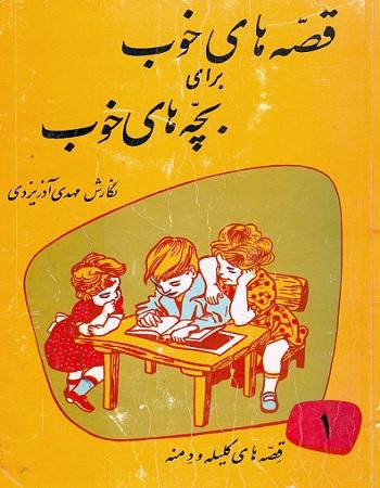 دانلود کتاب قصه های کلیله و دمنه از مجموعه قصه های خوب برای بچه های خوب
