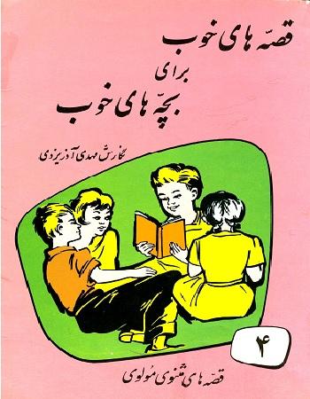 دانلود کتاب قصه های مثنوی مولوی از مجموعه قصه های خوب برای بچه های خوب