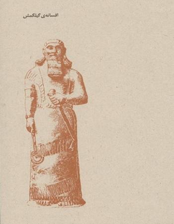 دانلود کتاب گیلگمش اولین حماسه بشری