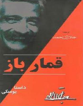 دانلود کتاب رمان قمارباز داستایوفسکی با ترجمه جلال آل احمد