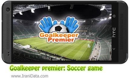 دانلود Goalkeeper Premier: Soccer Game – بازی دروازه بانی برای اندروید