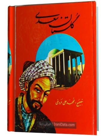 دانلود گلستان سعدی با لینک مستقیم
