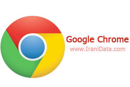دانلود Google Chrome 47.0.2526.111 Final – مرورگر گوگل کروم