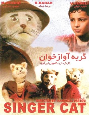 دانلود رایگان فیلم گربه آوازه خوان 1369 با لینک مستقیم