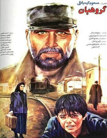 دانلود رایگان فیلم گروهبان 1369 مسعود کیمیایی با کیفیت بالا