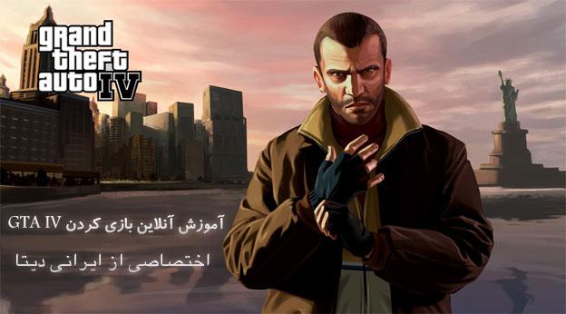 آموزش آنلاین بازی کردن Grand Theft Auto IV – GTA IV