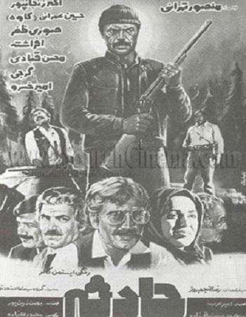 دانلود فیلم سینمایی حادثه 1363 با کیفیت بالا و لینک مستقیم