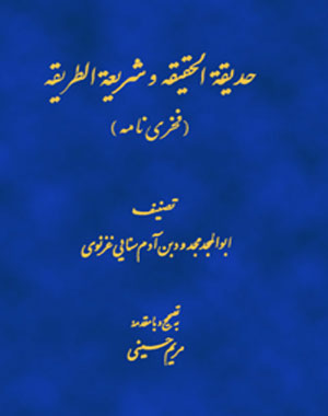 دانلود کتاب حدیقة الحقیقه اثر حکیم سنایی غزنوی در قالب PDF