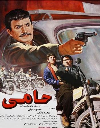 دانلود فیلم سینمایی حامی 1373 با کیفیت بالا و لینک مستقیم