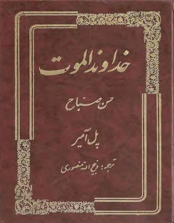 دانلود کتاب حسن صبح خداوند الموت با ترجمه ذبیح الله منصوری
