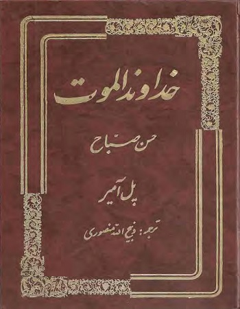 Image result for کتاب خداوند الموت