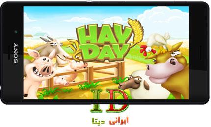 دانلود Hay Day v1.28.146 – بازی شبیه سازی کشاورزی اندروید