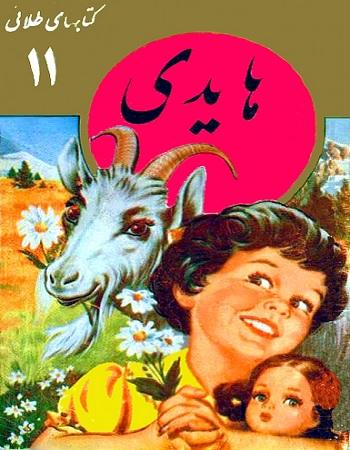 دانلود ترجمه فارسی کتاب هایدی اثر یوهانا اشپیری