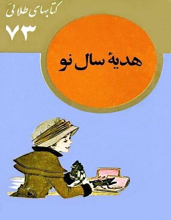 دانلود ترجمه فارسی کتاب هدیه سال نو اثر ویلیام سیدنی پورتر