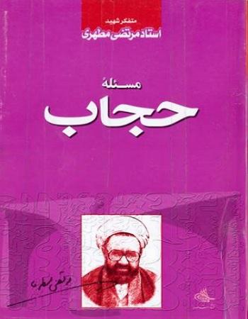 دانلود کتاب مسئله حجاب نوشته استاد شهید مرتضی مطهری