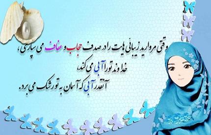 ارزش و جایگاه حجاب و عفاف در اسلام