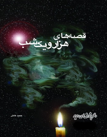 قصه های هزار و یک شب