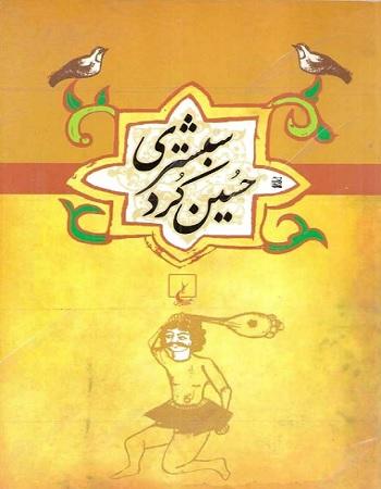 دانلود کتاب قصه حسین کرد شبستری با لینک مستقیم