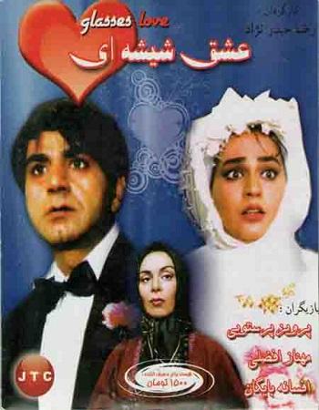 دانلود رایگان فیلم عشق شیشه ای 1378 با کیفیت عالی و لینک مستقیم