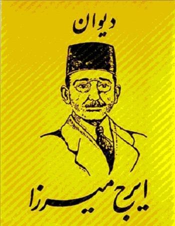 دانلود رایگان کتاب دیوان اشعار ایرج میرزا با لینک مستقیم