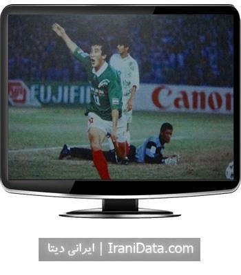 دانلود خلاصه بازی ایران و عربستان در جام ملت های 1996