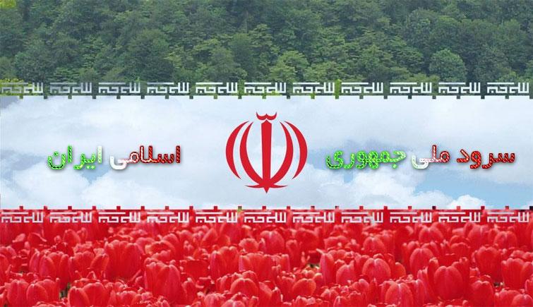 دانلود سرود ملی جمهوری اسلامی ایران با متن شعر