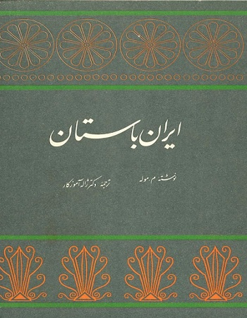دانلود ترجمه فارسی کتاب ایران باستان نوشته موله