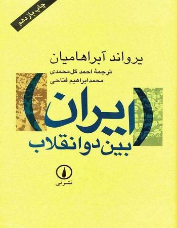 دانلود رایگان کتاب ایران بین دو انقلاب یرواند آبراهامیان با لینک مستقیم