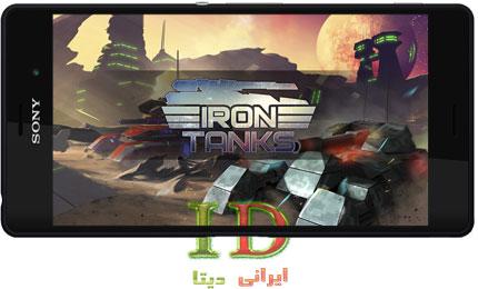 دانلود بازی Iron Tanks Apk + Mod v2.03 برای اندروید - تانک آهنین