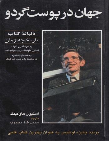 دانلود رایگان ترجمه فارسی کتاب جهان در پوست گردو استیون هاوکینگ