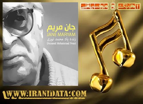 دانلود آهنگ جان مریم (نازنین مریم) اثر استاد محمد نوری با کیفیت بالا