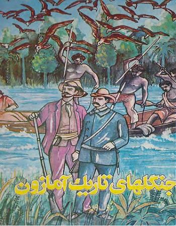 دانلود ترجمه فارسی کتاب جنگ های تاریک آمازون اثر مشهور ژول ورن