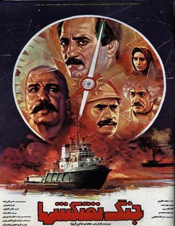دانلود رایگان فیلم جنگ نفتکش ها 1372 با کیفیت بالا و لینک مستقیم