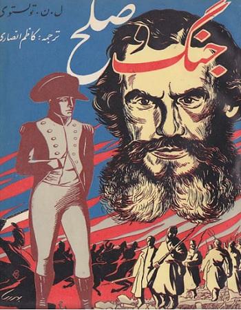دانلود ترجمه فارسی رمان جنگ و صلح اثر لئو تولستوی