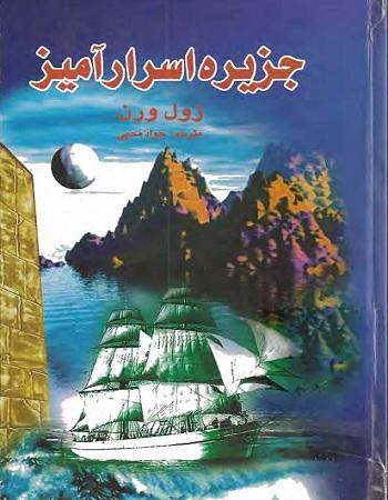 دانلود ترجمه فارسی رمان جزیره اسرارآمیز اثر مشهور ژول ورن