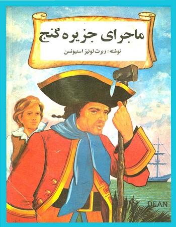 دانلود ترجمه فارسی کتاب جزیره گنج نوشته رابرت لویی استیونسون