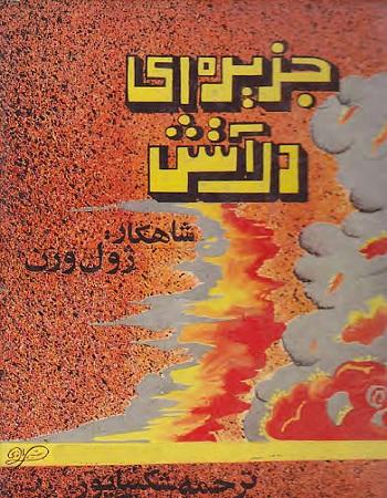 دانلود ترجمه فارسی کتاب جزیره ای در آتش نوشته ژول ورن