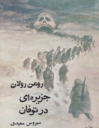 دانلود رایگان ترجمه فارسی کتاب جزیره ای در توفان اثر رومن رولان