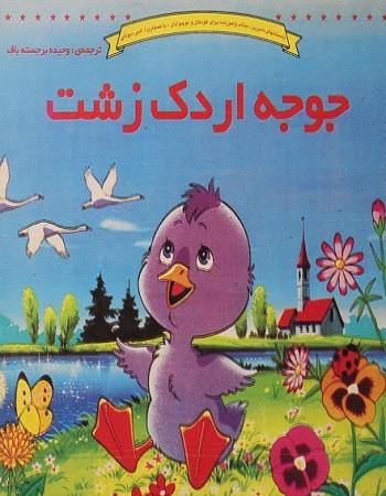 دانلود کتاب مصور جوجه اردک زشت اثر هانس کریستین آندرسن