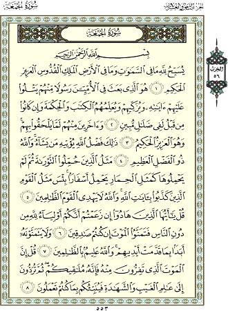 متن سوره مبارکه جمعه همراه با ترجمه فارسی