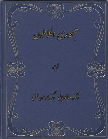 دانلود کتاب جمهوری افلاطون با ترجمه دکتر محمدحسن لطفی