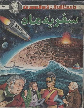 دانلود ترجمه فارسی کتاب سفر به ماه اثر مشهور ژول ورن