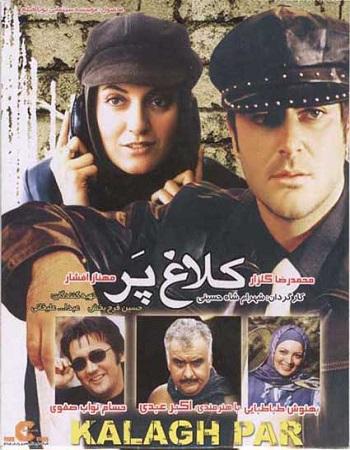 دانلود رایگان فیلم کلاغ پر 1386 محمدرضا گلزار با کیفیت بالا و لینک مستقیم