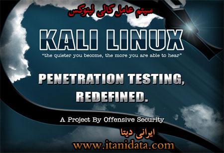 دانلود سیستم عامل Kali Linux