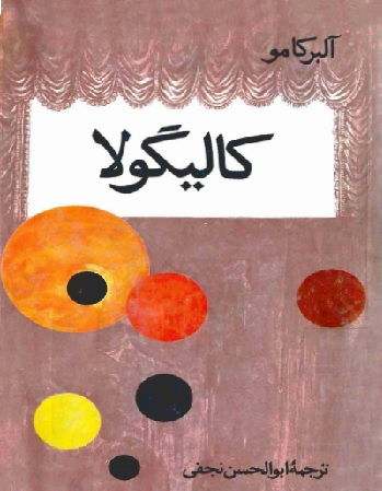 دانلود کتاب کالیگولا اثر آلبر کامو با لینک مستقیم