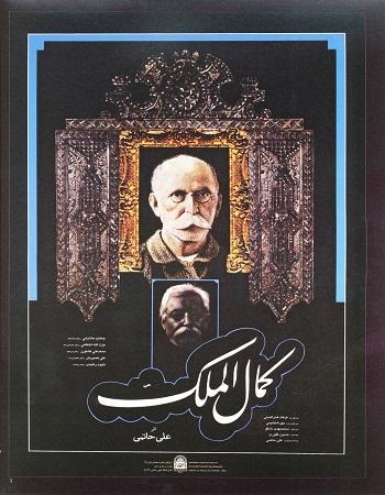 دانلود رایگان فیلم کمال الملک 1362 ساخته علی حاتمی با کیفیت بالا