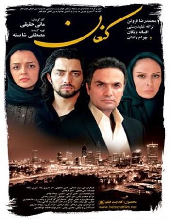 دانلود رایگان فیلم سینمایی کنعان 1386 با کیفیت بالا و لینک مستقیم