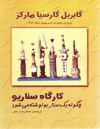دانلود ترجمه فارسی کتاب کارگاه سناریو اثر گابریل گارسیا ماکز