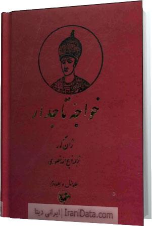 دانلود کتاب خواجه تاجدار نوشته ژان گور با لینک مستقیم