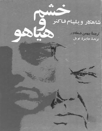 دانلود ترجمه فارسی کتاب خشم و هیاهو اثر ویلیام فاکنر
